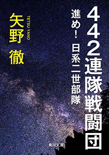 442連隊戦闘団 進め!日系二世部隊 (角川文庫) Kindle版