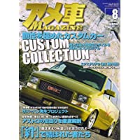 アメ車MAGAZINE (マガジン) 2007年 08月号 [雑誌]