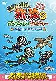 東野・岡村の旅猿9 プライベートでごめんなさい… 沖縄・石垣島 スキューバダイビング...[DVD]
