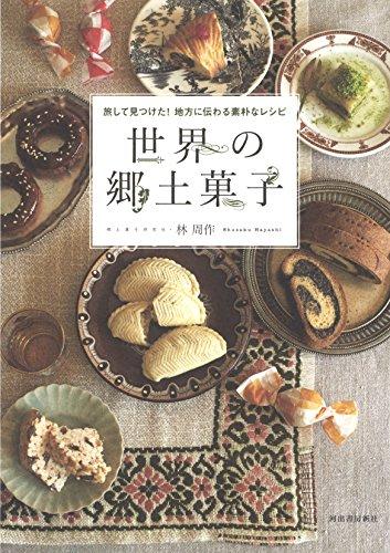 旅して見つけた! 地方に伝わる素朴なレシピ 世界の郷土菓子
