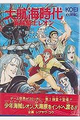 大航海時代海賊騎士レオン (光栄コミック) 単行本