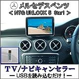 メルセデス ベンツCLA / CLA シューティングブレーク (C117/X117) NTG5 テレビキャンセラー / ナビキャンセラー / TVキャンセラー (NTG UNLOCK 5 Star1)