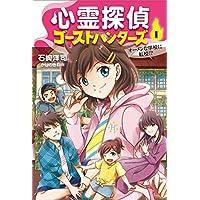 心霊探偵ゴーストハンターズ (1) オーメンな学校に転校! ?