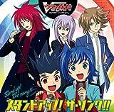 TVアニメ『カードファイト!!ヴァンガード』キャラクターソングアルバム スタンドアップ!ザ・ソング!!