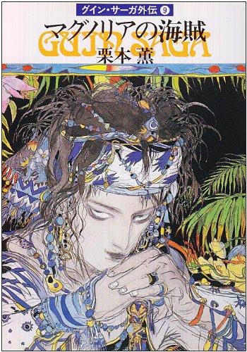 マグノリアの海賊―グイン・サーガ外伝(9) (ハヤカワ文庫JA)の詳細を見る