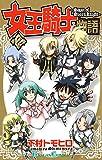 女王騎士物語 12巻 (デジタル版ガンガンコミックス)