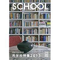 SCHOOL Vol.43 共学校特集 2015