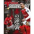 海外サッカーが熱い!海外のサッカー情報が満載の雑誌・本・DVDのおすすめはどれ?