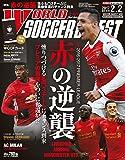 ワールドサッカーダイジェスト 2017年 2/2 号 [雑誌]
