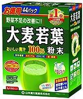 山本漢方製薬 大麦若葉粉末100% 徳用 3g*44包 20個セット