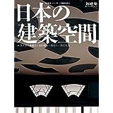 新建築2005年11月号臨時増刊/日本の建築空間