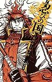 忍びの国(3) (ゲッサン少年サンデーコミックス)