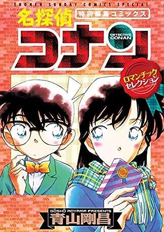 名探偵コナン ロマンチックセレクション(1) (少年サンデーコミックススペシャル)