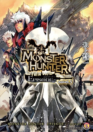 モンスターハンター EPISODE-novel.5 (ファミ通文庫)の詳細を見る