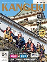 【旅芝居の専門誌】観劇から広がるエンターテイメントマガジン「カンゲキ」Vol.27