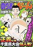 のりおダちょ~ん 3 (秋田トップコミックスW)