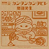 【早期購入特典あり】カンタンカンタビレ(通常盤)(クリアファイル付)