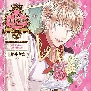 王立王子学園~re:fairy-tale~ vol.9 シンデレラの王子様