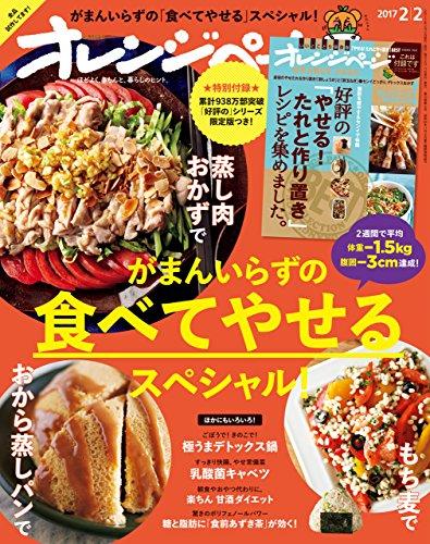 オレンジページ 2017年 2/2号 [雑誌]