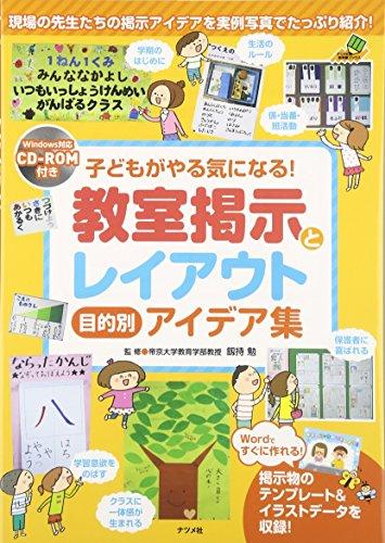 CD-ROM付き 子どもがやる気になる! 教室掲示とレイアウト目的別アイデア集 (ナツメ社教育書ブックス)