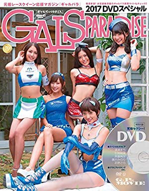 ギャルズパラダイス 2017 DVDスペシャル (SAN-EI MOOK)