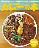 京阪神カレーの本 (エルマガmook)