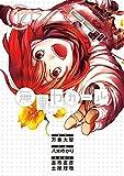 無重力ガール 2 (ビッグコミックス)