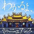 Kung-Fu Lady【初回限定盤A】(在庫あり。)