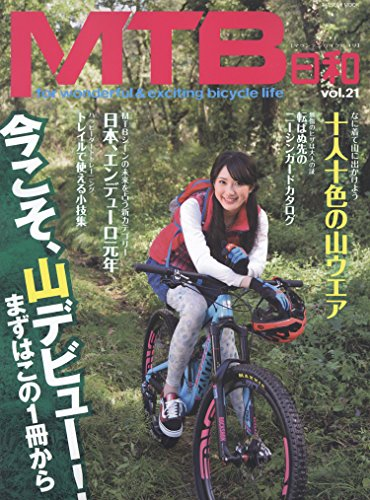 MTB日和 Vol.21 (タツミムック)