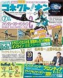月刊ファミ通コネクト!オン 2012年 7月号 [雑誌]