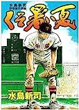水島新司野球傑作選 1 くそ暑い夏  / 水島 新司 のシリーズ情報を見る