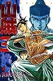 山賊王(4) (月刊少年マガジンコミックス)