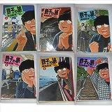鉄子の旅 コミック 全6巻完結セット