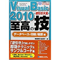 VisualBasic2010逆引き大全至高の技データベース+印刷/帳票編