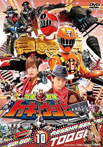 スーパー戦隊シリーズ 烈車戦隊トッキュウジャー VOL.10 [DVD]...