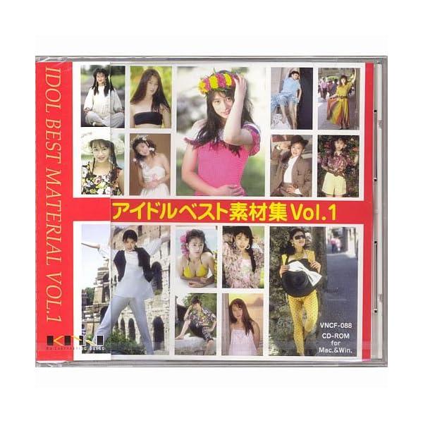 アイドルベスト素材集 Vol.1の商品画像