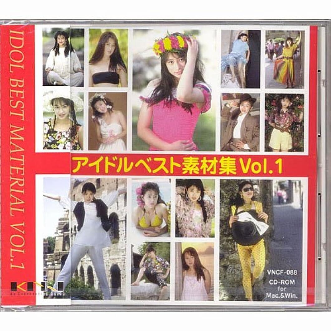 アイドルベスト素材集 Vol.1