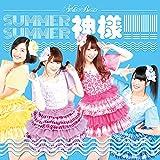 SUMMER SUMMER 神様!!!!
