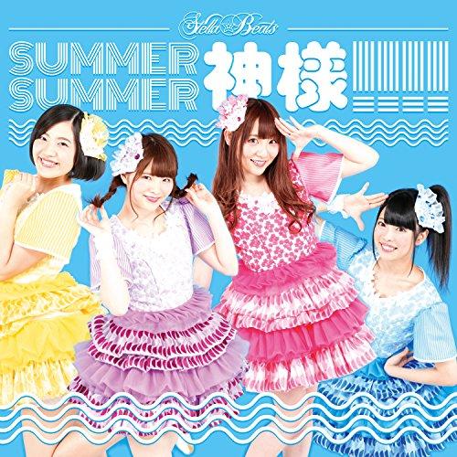 SUMMER SUMMER 神様!!!!-Stella☆Beats