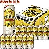 サッポロビール 銀座ライオンスペシャル 500ml 12缶セット