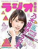 ラジオ番組表2017年春号 (三才ムックvol.950)