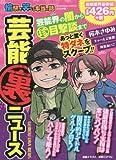 愉快で笑える本当の話芸能(裏)ニュース (ぶんか社コミックス)