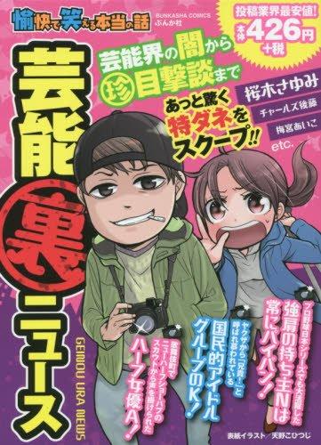 愉快で笑える本当の話芸能(裏)ニュース (ぶんか社コミックス)の詳細を見る