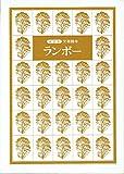 ランボー―文芸読本 (1983年)