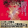グラフィック素材集 ジャパン&オリエンタルカルチャー505