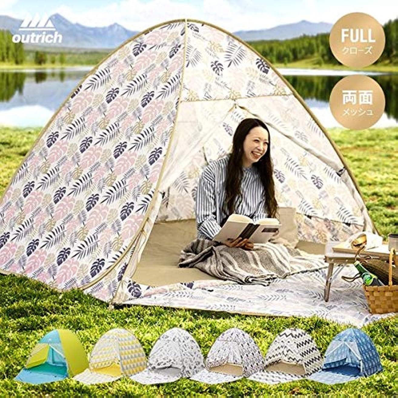団結ラウンジニュースポップアップテント レギュラーサイズ フルクローズ 両面メッシュ ワンタッチテント 簡易テント サンシェードテント UVカット 紫外線カット