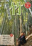 現代農業増刊 竹 徹底活用術~荒れた竹林を宝に変える!~ 2012年 03月号 [雑誌] 画像