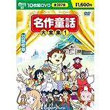 名作童話大全集 1 (DVD 10枚組) BCP-003