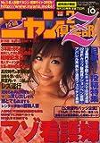 ニャン2倶楽部Z (ゼット) 2007年 10月号 [雑誌]
