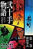 弐十手物語1 狼の睾丸